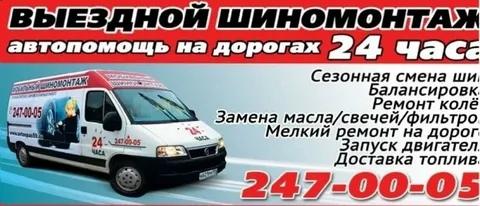 Ремонт покрышки колеса автомобиля цена в Пермском крае