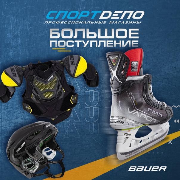 Большое поступление Bauer в СпортDепо