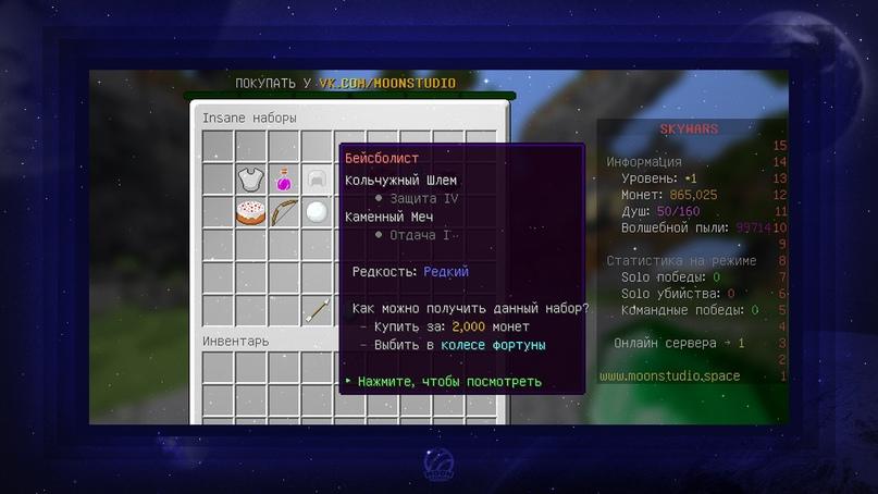 Сборка «MoonSkyWars» v2.0 — Увлекательные небесные бои! (60 арен), изображение №17