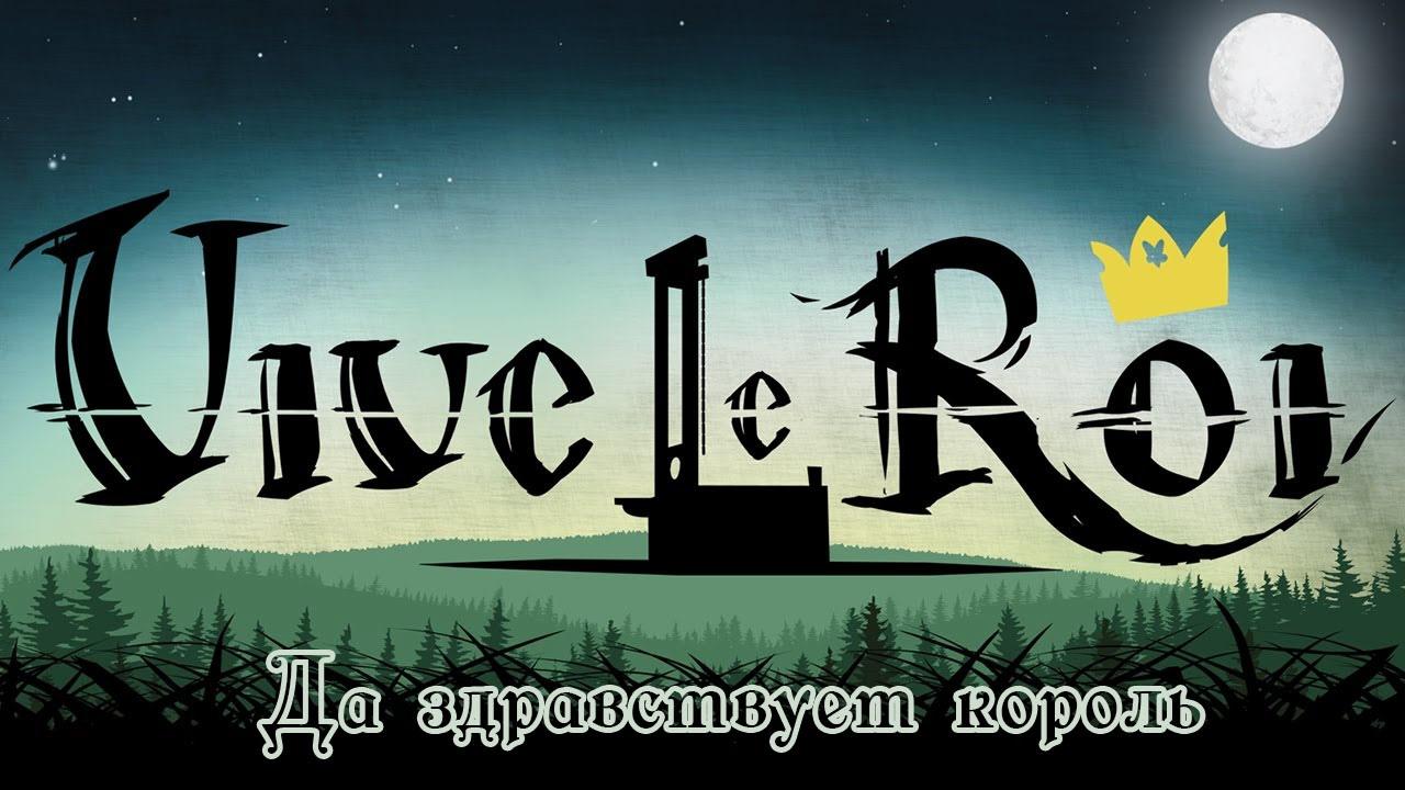 Да здравствует король | Vive le Roi Multi7 (Rus)