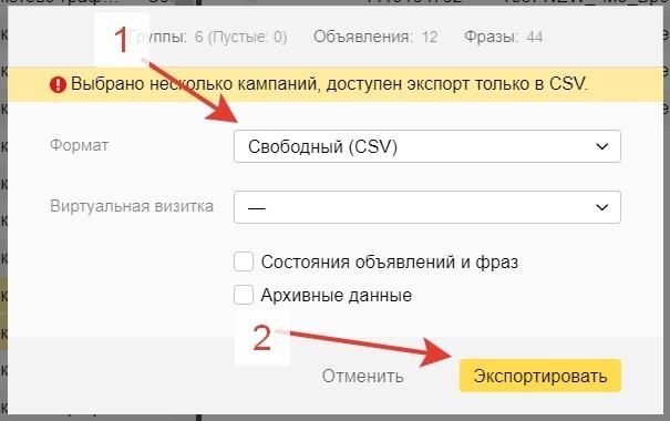 Перенос Кампаний Из Яндекс.Директа В Google Ads. Часть 1, изображение №4
