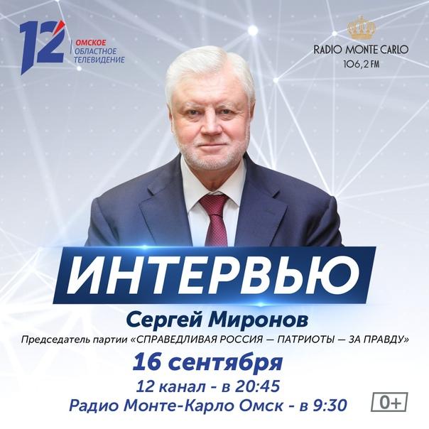 Интервью с председателем партии «Справедливая Россия — Па...