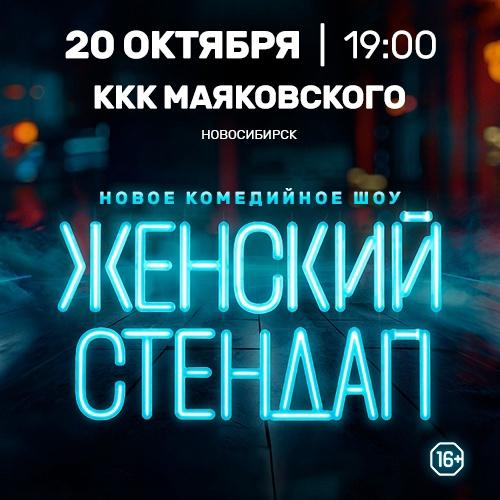Афиша Новосибирск Женский стендап ТНТ/ Новосибирск / 20 октября