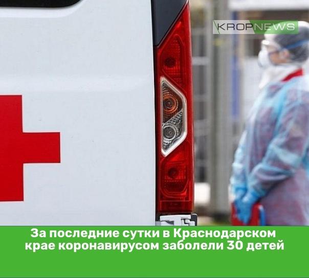 За последние сутки в Краснодарском крае коронавирусом заб...