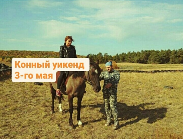 Конный уикенд в Родославном