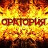 Рок-группа ОРАТОРИЯ