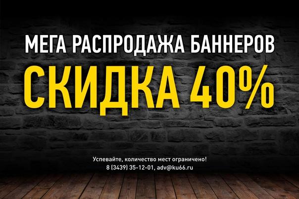 С 23 по 26 сентября МЕГА РАСПРОДАЖА рекламы Скидка...