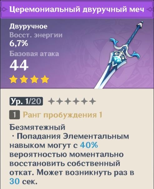 Новичку об оружии. Двуручные мечи, зображення №7