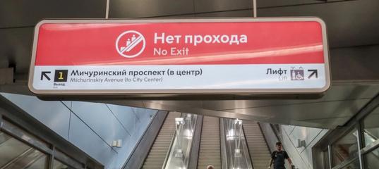 Десятки сотрудников московского метро уволили из-за регистрации на сайте в поддержку Навального