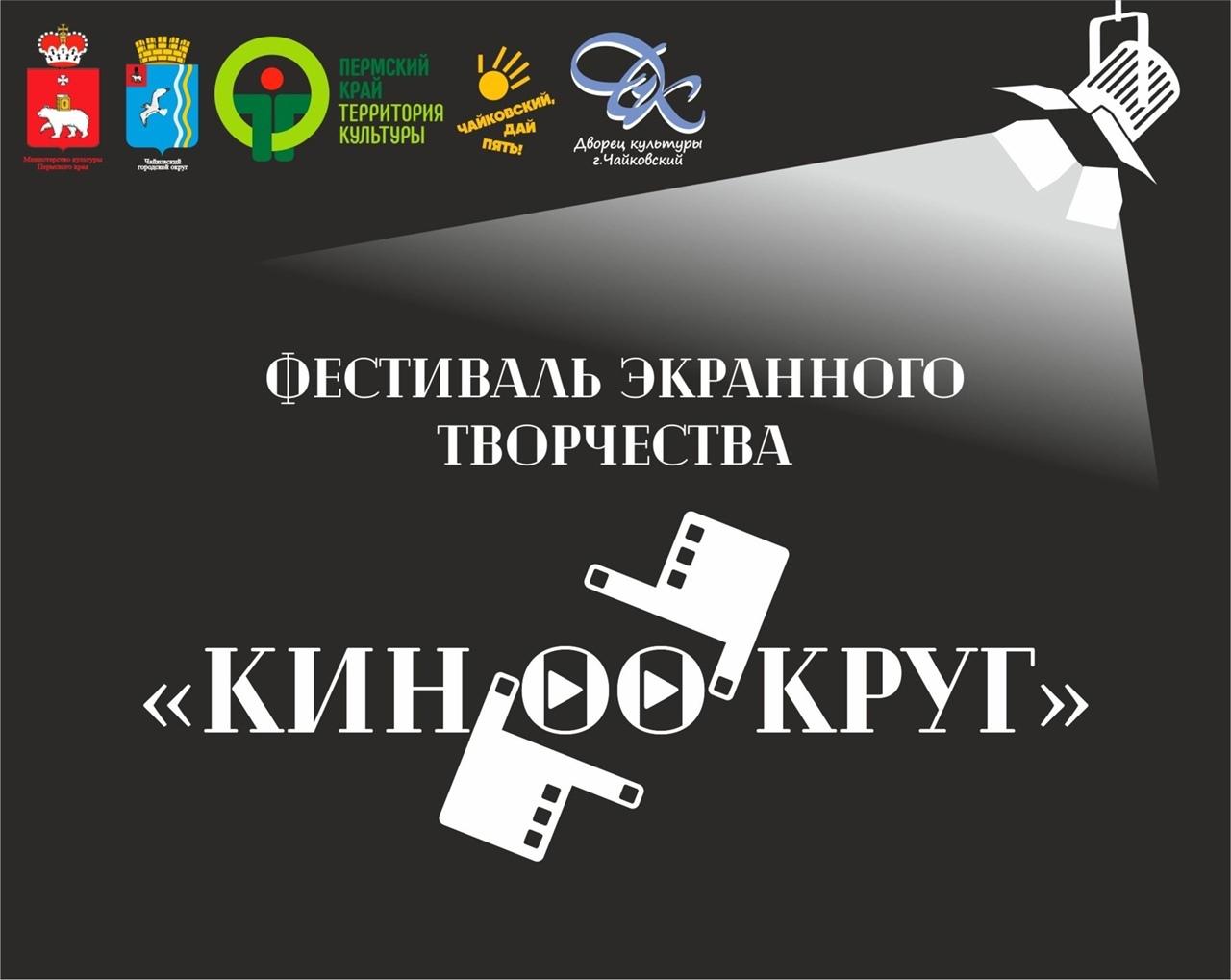 """Очная встреча участников фестиваля """"КиноОкруг""""!"""