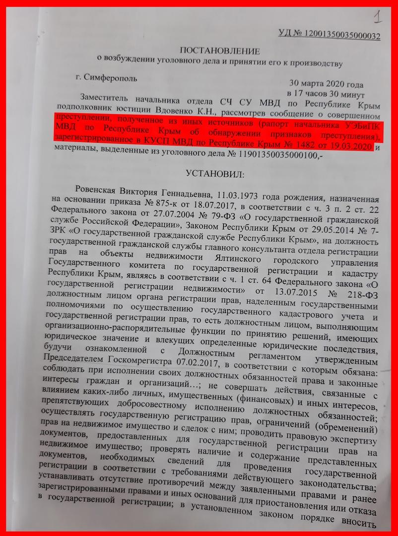 Первый лист постановления о возбуждении уголовного дела в отношении Ровенской В.Г.