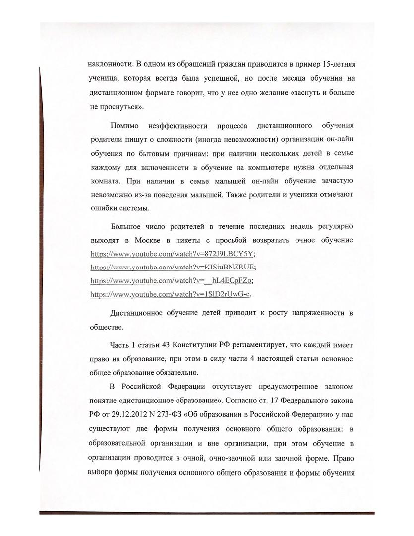 Рособрнадзор сдал родителей лоббистам дистанта, но в атаку на Собянина пошли депутаты, изображение №6