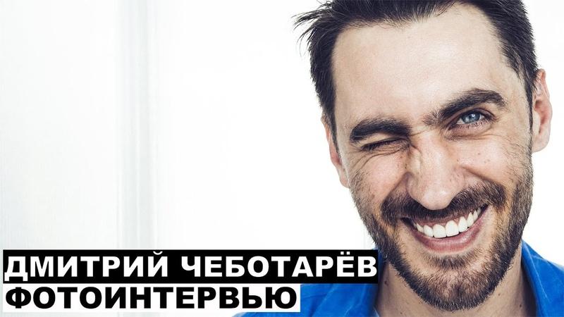 Дмитрий Чеботарёв фотоинтервью с актером @Георгий За Кадром