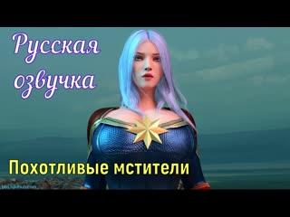 Похотливые мстители (brazzers, sex, porno, мамка, озвучка перевод на русском, порно, мультики, 3d? аниме, хентай)