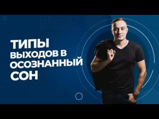 """Эфир """"ТИПЫ ВЫХОДОВ В ОСОЗНАННЫЙ СОН"""""""