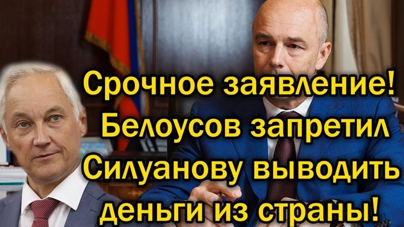 Вот это поворот Белоусов запретил Силуанову выводить деньги из страны