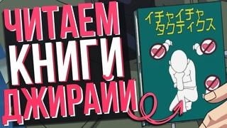 """Вот что В КНИГАХ """"Приди приди рай"""" от Джирайи в аниме и манге Наруто и Боруто"""