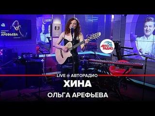 Ольга Арефьева - Хина (LIVE @ Авторадио)