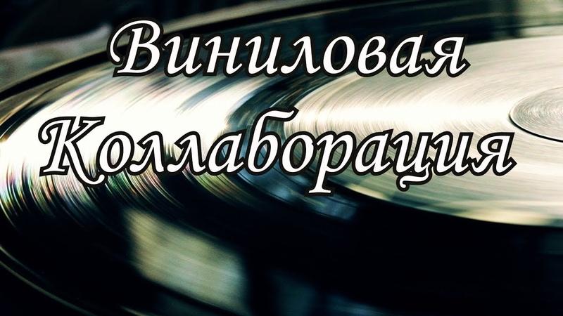 Первая виниловая коллаборация Уютный Подвальчик Борзенков Дурнев Duboweek Alena Xoxel Vertigo