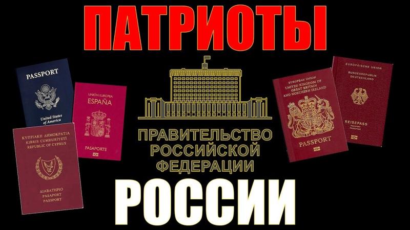 Патриоты России со 2 м гражданством Список депутатов губернаторов членов правительства