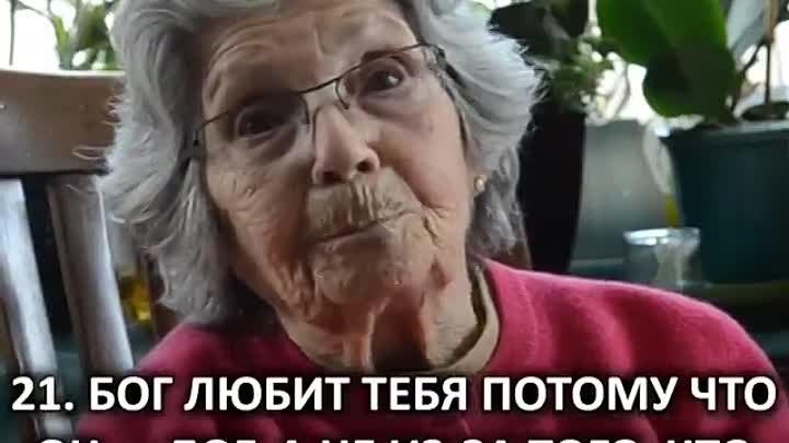 Советы 90 летней женщины Перечитывать каждый месяц ✨💞☀️