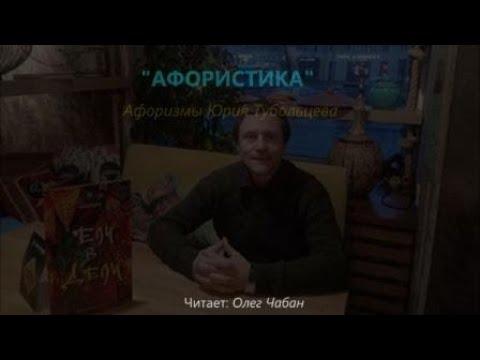 Олег Чабан Афористика афоризмы Юрия Тубольцева