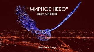 """Шоу дронов """"Мирное небо"""". Санкт-Петербург. Skyslant"""