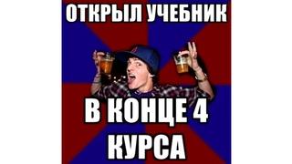 Мемы про студентов. Подборка Весёлый студент #10. Студенческие приколы с озвучкой