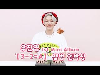 우진영(WOO JIN YOUNG) 1st Mini Album [3-2=A] 앨범 언박싱