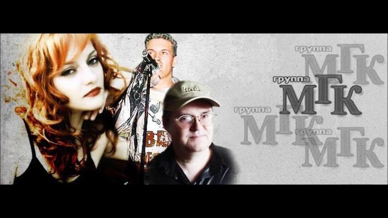 Группа МГК Елена Дубровская Песни 90 х годов