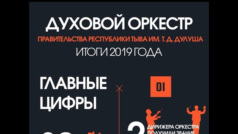 Духовой оркестр Правительства Республики Тыва имени Тимура Дулуша Итоги 2019 года