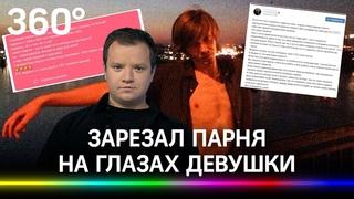 «Убил моего сына и написал об этом в VK»: как студенты сходят с ума от любви