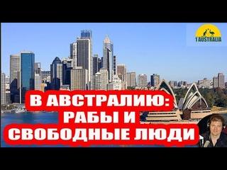 В АВСТРАЛИЮ: РАБЫ И СВОБОДНЫЕ ЛЮДИ. [Australia]#3539