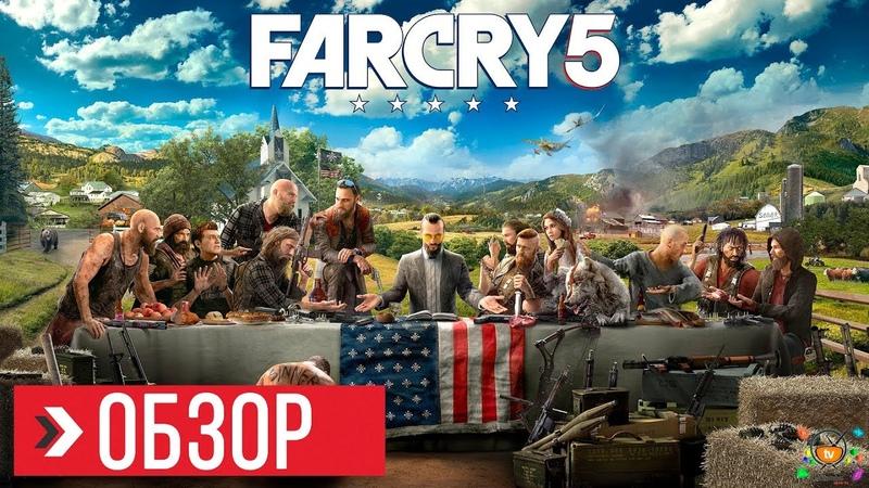 ОБЗОР Far Cry 5 ПРЕЖДЕ ЧЕМ КУПИТЬ