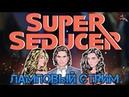 Super Seducer Stream 1 Ламповый Стрим