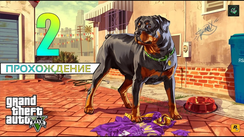 Прохождение Grand Theft Auto V GTA 5 Конфискация Халявная Яхта Ди Кент из Баллас 2