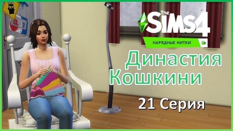 THE SIMS 4 НАРЯДНЫЕ НИТКИ Династия Кошкини 21 СЕРИЯ РОДЫ