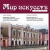 """Журнал """"Мир искусств"""""""