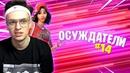 Бустер смотрит Осуждатели 14 Монтаж Evelone192 DmitryLixxx VISSHENKA и др