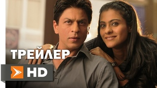 Меня Зовут Кхан Официальный Трейлер 1 (2010) - Шах Рукх Кхан, Каджол