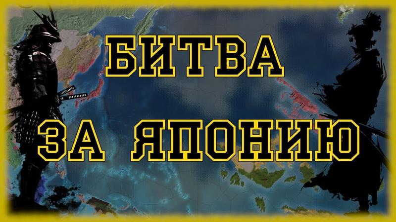 ЯПОНСКИЙ ДАЙМЁ ИЗГНАННИК 2 ВОЗВРАЩЕНИЕ EUROPA UNIVERSALIS IV