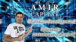Amir Capital отчет сколько заработал в фонде | Увеличиваю депозит в накопительном счете Amir Capital