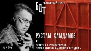Апрель в ФТ: Рустам Хамдамов — «Мешок без дна»