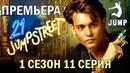 Джамп Стрит, 21 - 1 сезон 11 серия (ТВОРЧЕСКАЯ СТУДИЯ JUMP©)