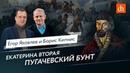 Екатерина II Великая Пугачевский бунт/Борис Кипнис и Егор Яковлев