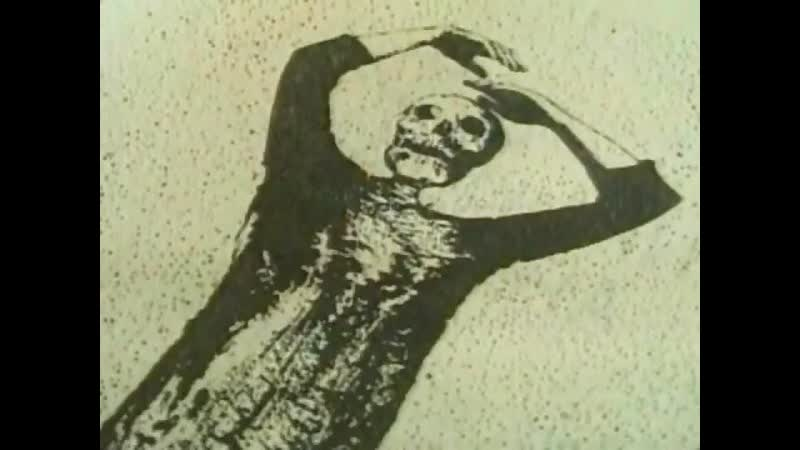 некрофил 1996