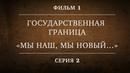 ГОСУДАРСТВЕННАЯ ГРАНИЦА ФИЛЬМ 1 «МЫ НАШ, МЫ НОВЫЙ…» 2 СЕРИЯ
