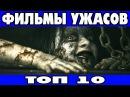 10 САМЫХ СТРАШНЫХ ФИЛЬМОВ УЖАСОВ! ТОП! Самые страшные фильмы ужасов! Лучшие ужасы. Ужастики. Хорроры