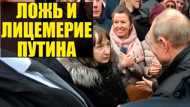 Массовка дала сбой и прижала Путина к стенке