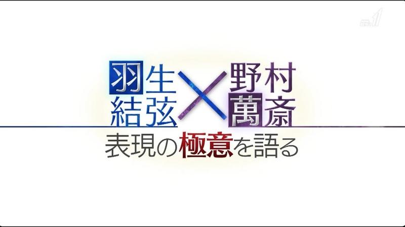 Yuzuru Hanyu 151230 Interview with Nomura Mansai EngSub